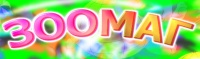 Зоомаг, зоомагазин логотип