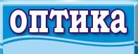 Оптика, салон-магазин логотип