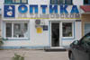 Фирма: Оптика, салон-магазин