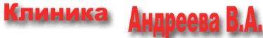 кабинет (бывший республиканский наркологический психотерапевтический им. А.Р.Довженко) ИП Андреев логотип