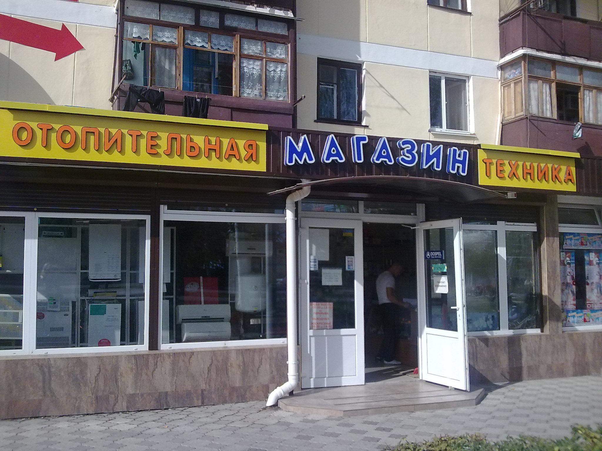 Газоотопительная техника, Магазин ИП Шамраев А.И логотип