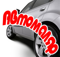 Автомаляр, магазин логотип