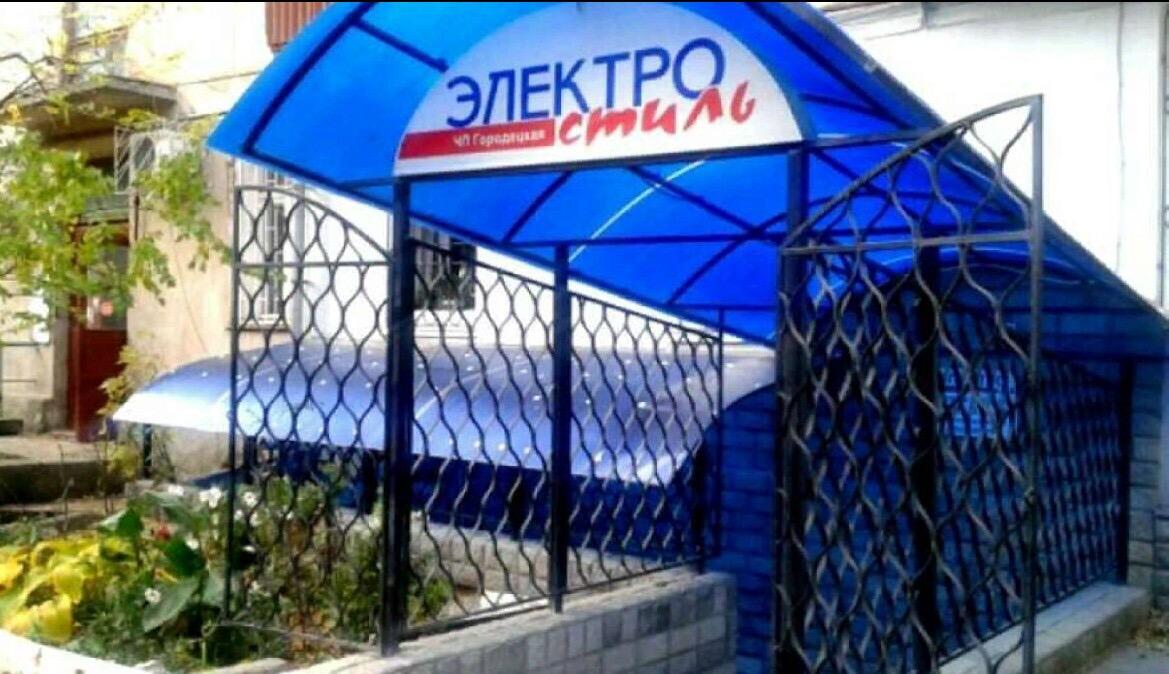 Фирма: Электростиль, магазин