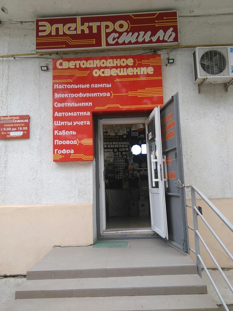 Электростиль, магазин