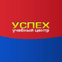 УСПЕХ, учебный центр логотип