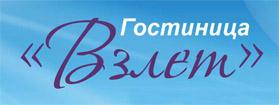 Взлет, гостиница логотип