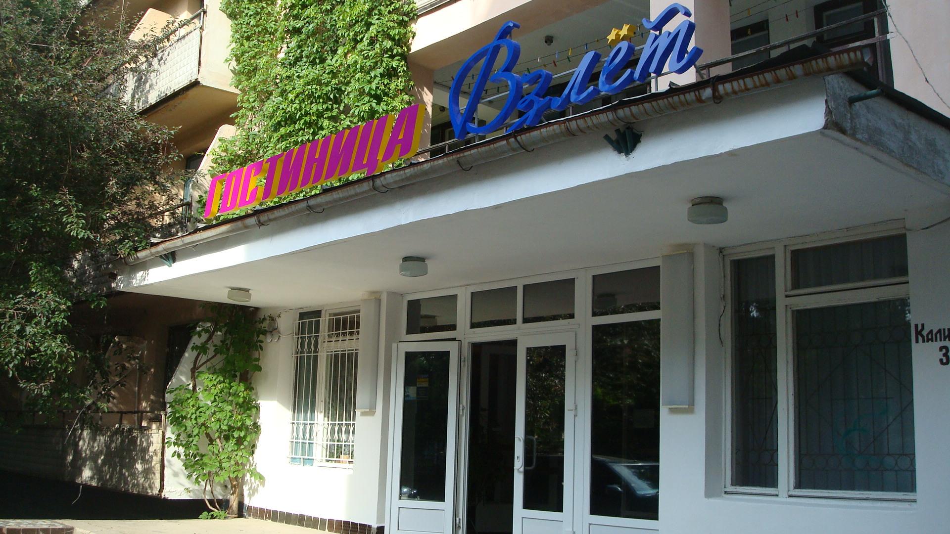 Фирма: Гостиница  Взлет
