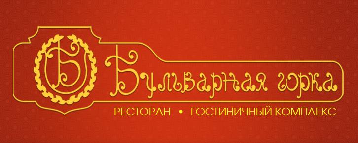 Бульварная горка, ресторанно-гостиничный комплекс логотип