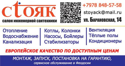 Стояк, салон-магазин