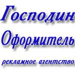 Господин Оформитель логотип