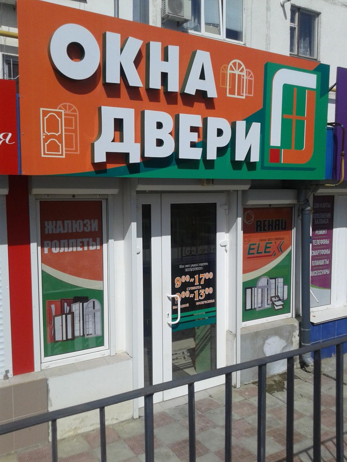 Фирма: Окна Двери, магазин Рошан