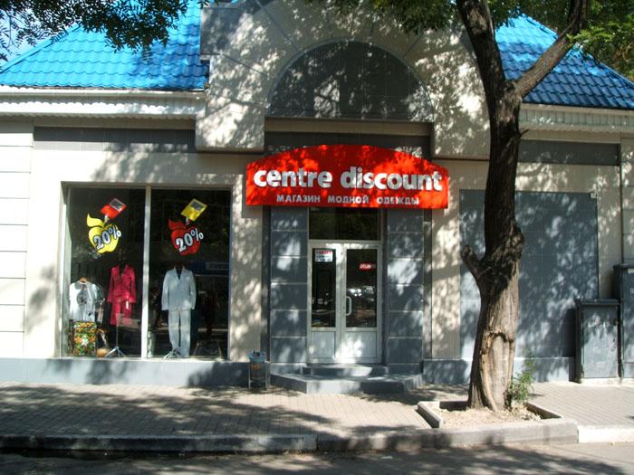 Фирма: Магазин одежды Centre Discount