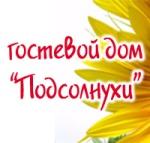 Подсолнухи, гостевой дом логотип