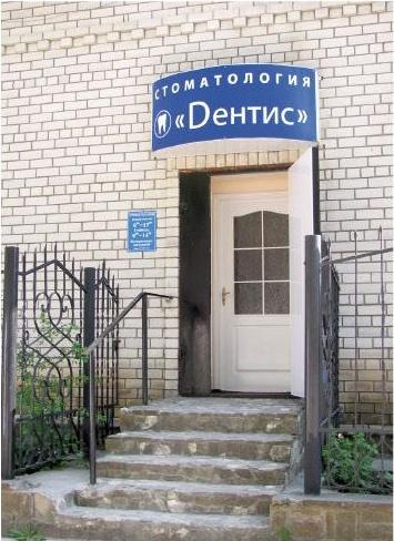 Фирма: Стоматологический кабинет Дентис-М