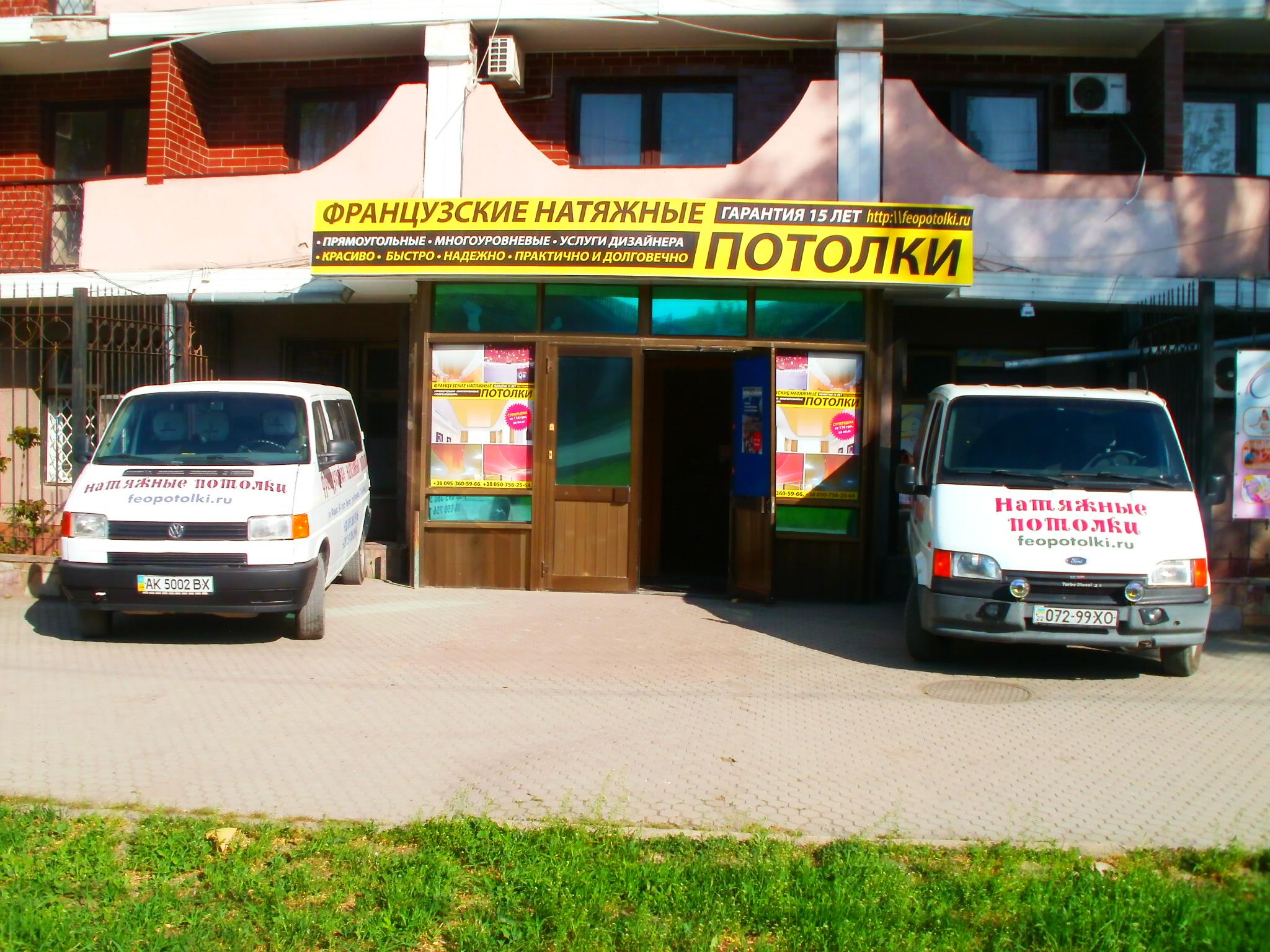 Фирма: Мечта, ИП Мельников В.В., Натяжные потолки