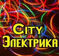 City - Электрика логотип