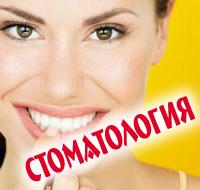 Стоматология, частная клиника логотип