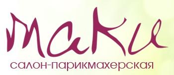 Маки, салон-парикмахерская логотип