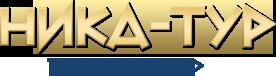 Ника-Тур, ООО, туристическая фирма логотип