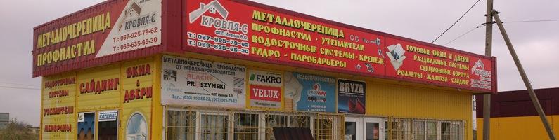 Фирма: Кровля-С, ИП Иванов В. О.