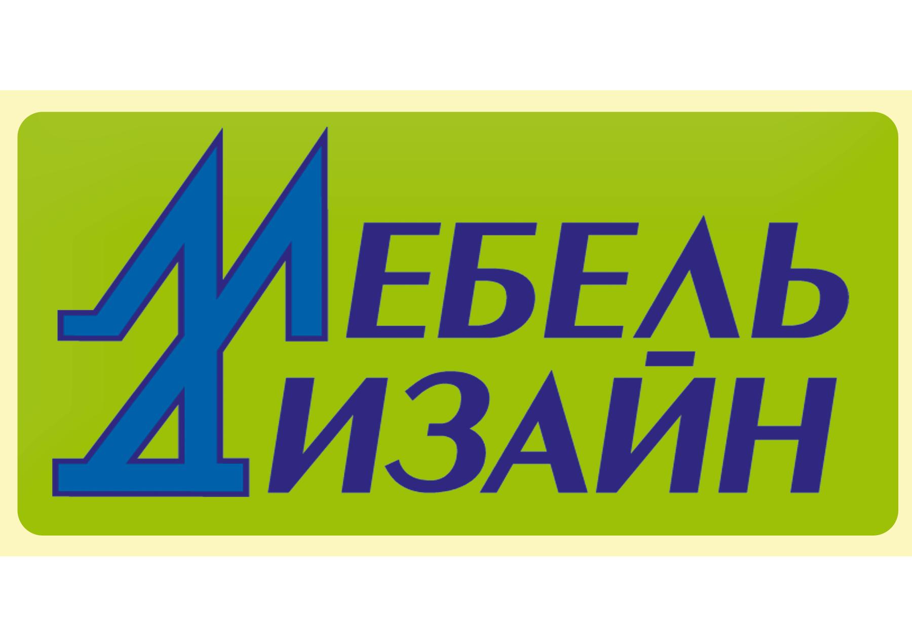 Мебель-Дизайн, салон логотип