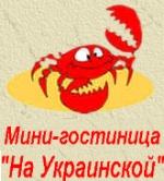 На Украинской, Гостевой дом логотип