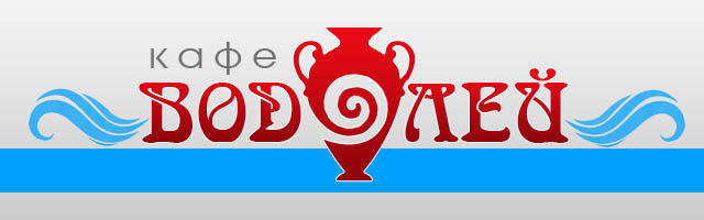 Водолей, кафе логотип