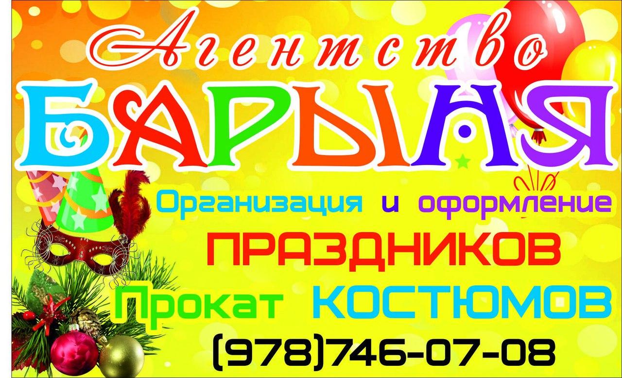 Фирма: Барыня, Агентство праздников