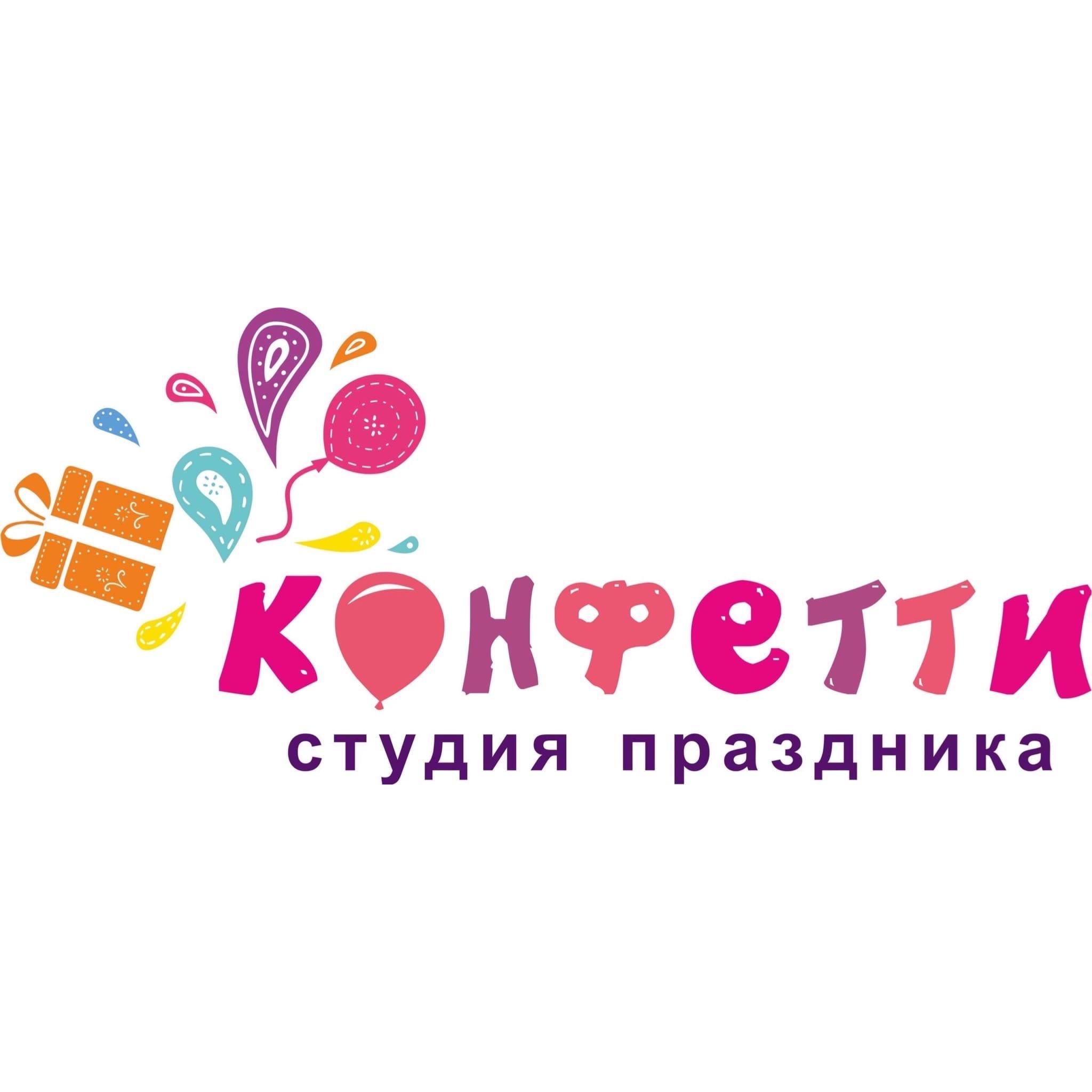 """Студия праздника """"Конфетти"""""""