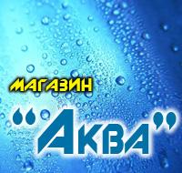 Аквавитал, магазин логотип