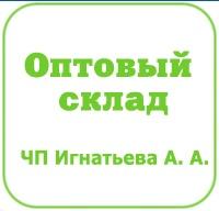 Оптовый склад, Игнатьева А. А. логотип