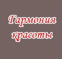 Гармония Красоты, парикмахерская, салон красоты логотип