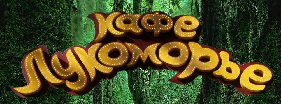 Кафе Лукоморье логотип