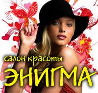 Энигма, салон красоты логотип