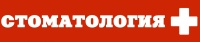 Стоматология + логотип