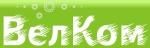 ВелКом, ИП Евтухов Л.Ю. логотип