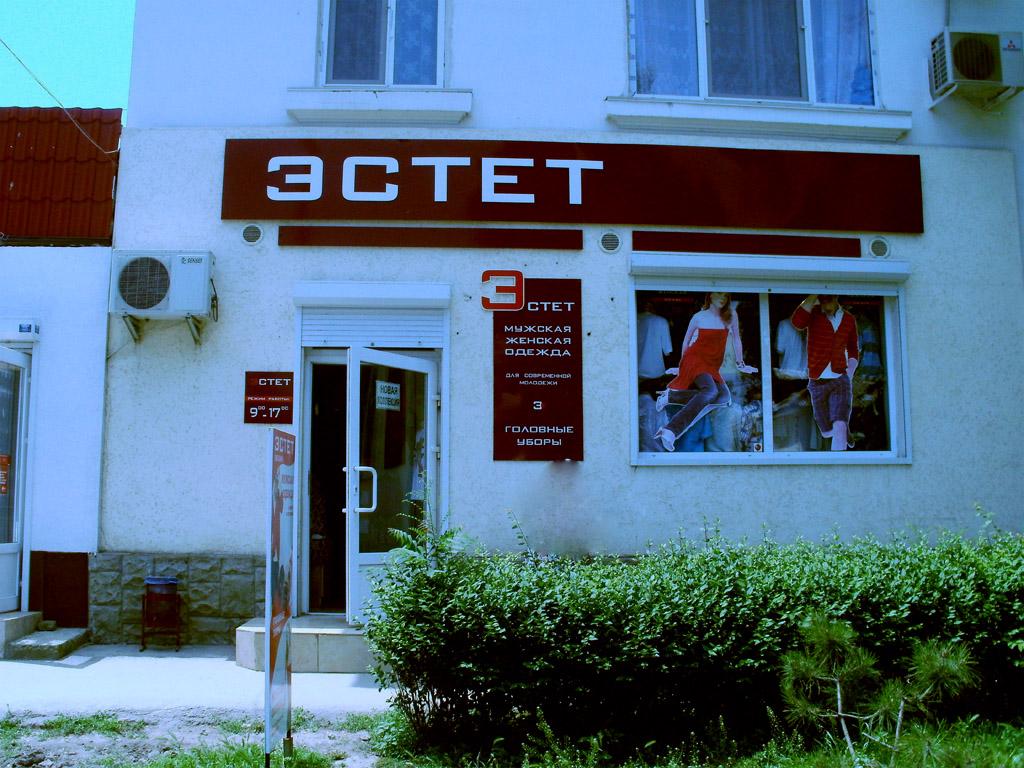 Фирма: Магазин Эстет