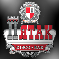 Пятак, диско-бар логотип