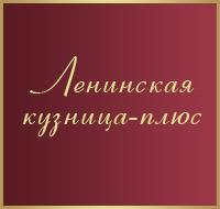 ИП Ленинская кузница логотип