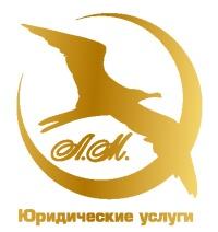 Юридические услуги,  Еникеева Л.М., ИП логотип