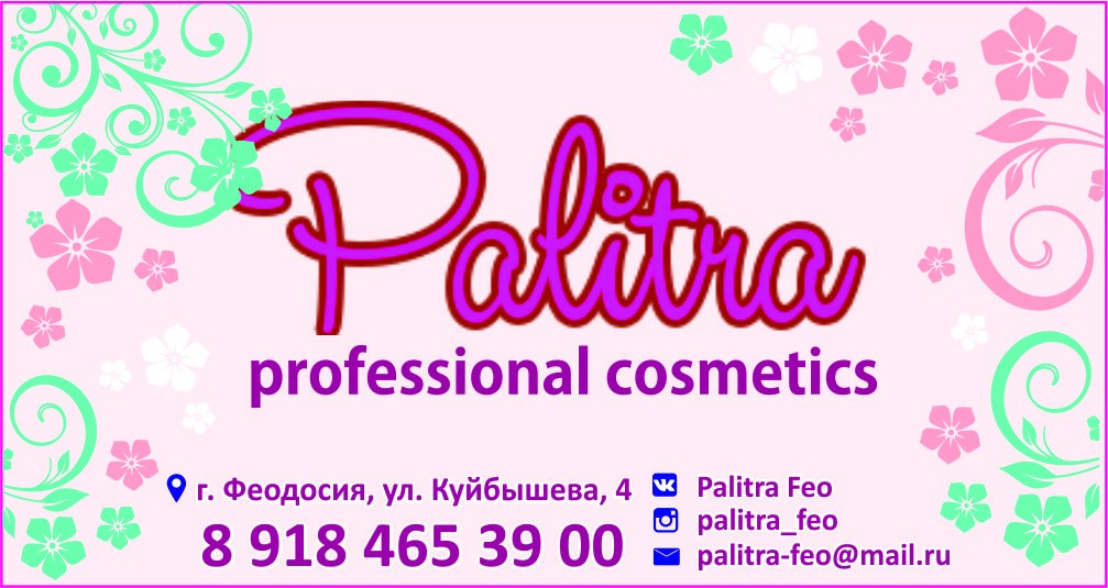 магазин «Palitra» (Палитра)