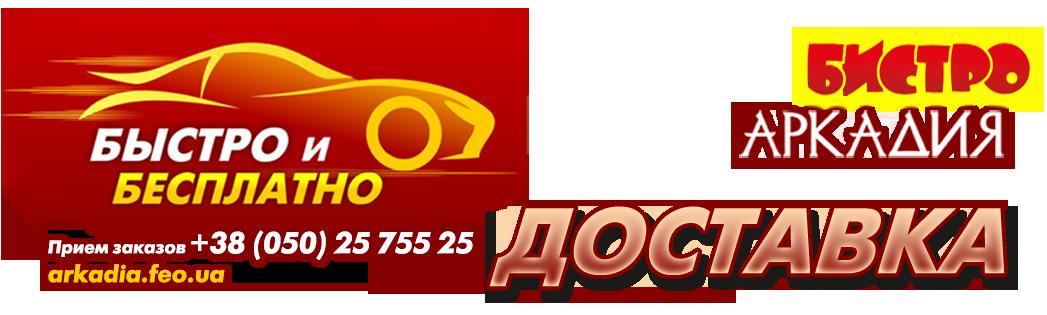 Бистро Аркадия логотип