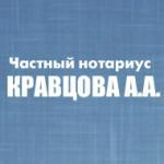 Частный нотариус Кравцова Алена Александровна логотип