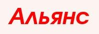 Альянс (окна, двери, кондиционеры) логотип