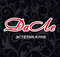 Эстетик клуб ДаЛе логотип