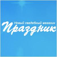 Праздник, свадебный магазин логотип