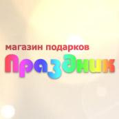 Праздник, магазин логотип