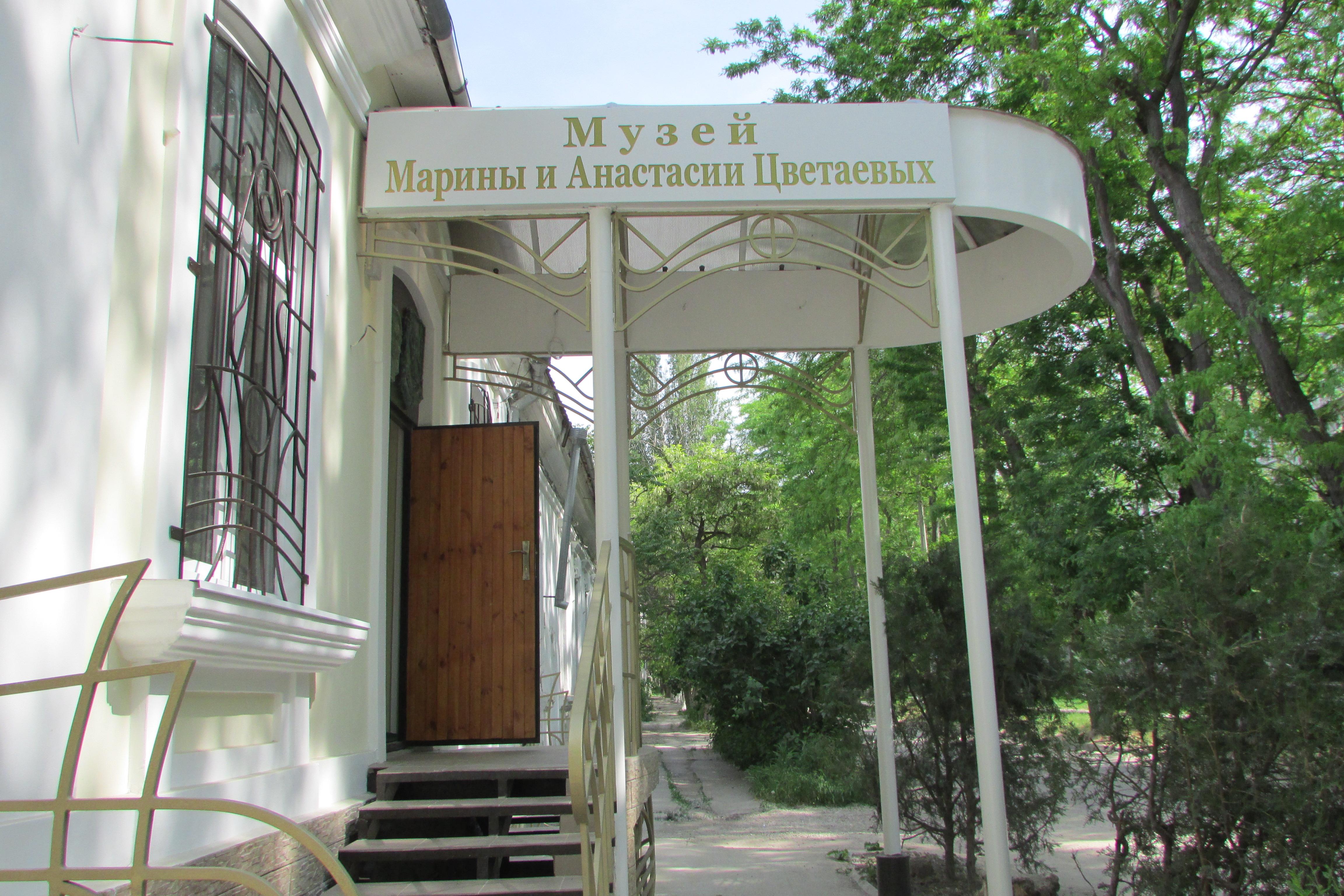 Фирма: Музей Марины и Анастасии Цветаевых в городе Феодосия