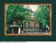 Фирма: Литературно-художественный музей в городе Старый Крым