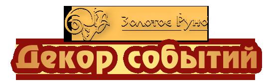 Декор Событий логотип